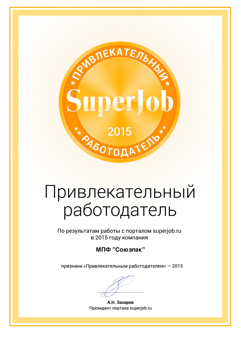 The Attractive Employer of 2015